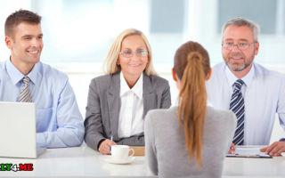Как успешно пройти собеседование на работу: советы экспертов