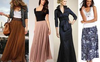 Длинная юбка – с чем носить и как сочетать?