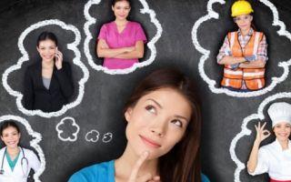 Как определиться с выбором профессии – советы выпускнику и его родителям
