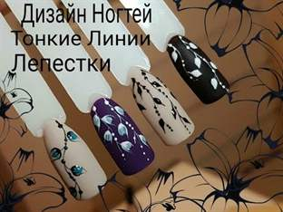 Веточки на ногтях рисунок