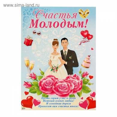 Фото плакатов на свадьбу 77