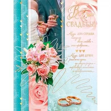 Поржать ру поздравления с днем свадьбы
