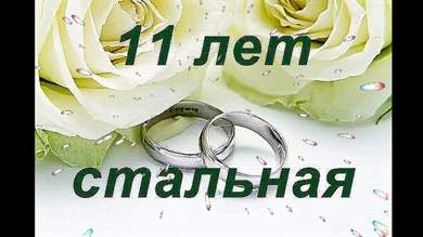 Поздравления с 11 летием совместной жизни для мужа