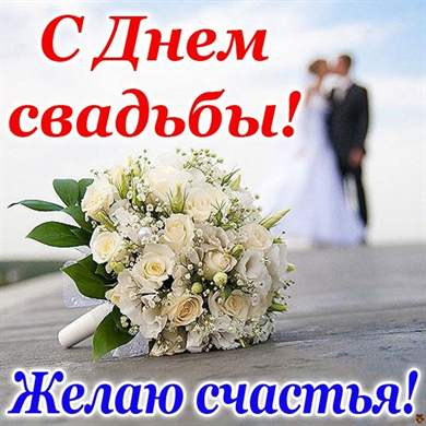 Поздравления от тёти с днём свадьбы