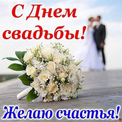 Поздравления на свадьбу красивые короткие