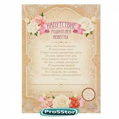 Речь невесты на свадьбе для родителям стихи