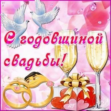 Поздравление на годовщину свадьбы 1 год друзьям