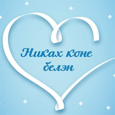 Поздравления с никахом на русском языке стихами