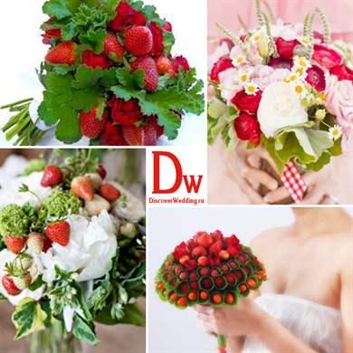 Ягодное поздравление на свадьбу
