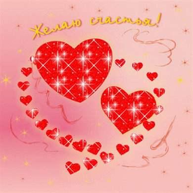 Поздравления на свадьбу про сердца