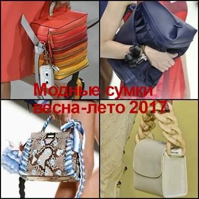 b70e8dbd43ea Какими будут модные летние сумки 2019 — фото подборка, самые популярные  модели, актуальная цветовая гамма, а также каким будет модный декор и  принты – вот о ...