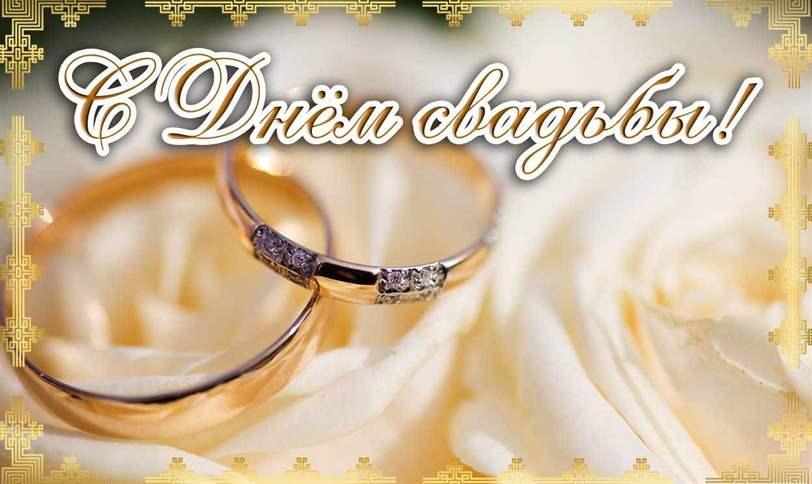 Короткие поздравления с днем свадьбы от друзей своими словами фото 321