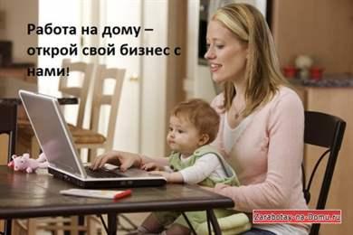 Надомная работа для девушек как узнать что нравишься девушке на работе